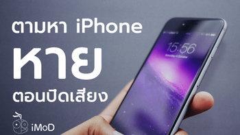 วิธีตามหา iPhone ที่หายไป หากเครื่องปิดเงียบอยู่