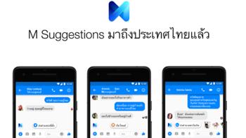 """""""M"""" ผู้ช่วยอัจฉริยะใหม่จาก Facebook ยกระดับการใช้แอปฯ Messenger ให้สนุกโดยไม่สะดุด"""