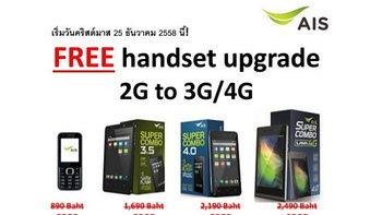 AIS จัดหนัก! แค่เติมเงิน รับมือถือ 3G หรือ 4G ได้ฟรี