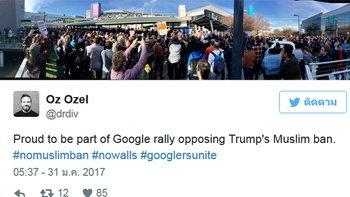 พนักงาน Google กว่า 2 พันคน รวมตัวประท้วงนโยบายแบนผู้อพยพของทรัมป์