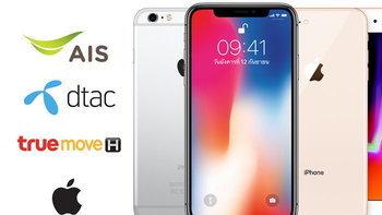 """สรุปราคาและโปรโมชั่นของ """"iPhone"""" ทุกรุ่นประจำเดือน เมษายน 2019"""
