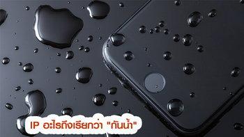 ทำความรู้จัก IP Code มาตรฐานกันน้ำและกันฝุ่นในสมาร์ทโฟนก่อนเข้าใจผิดกัน!!!
