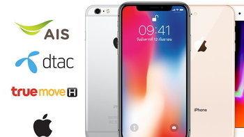 """รวมราคา """"iPhone"""" ทุกรุ่นพร้อมโปรโมชั่น ช่วงกลางเดือน – ปลายเดือน พฤษภาคม 2019"""