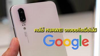 Huawei : หัวเว่ยขอชี้แจงบ้าง กรณีโดน Google ตัดขาดการค้า