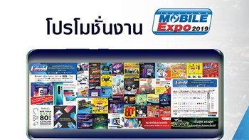 มาแล้ว! โปรโมชั่นงาน Thailand Mobile Expo 2019 ชุดที่ 1