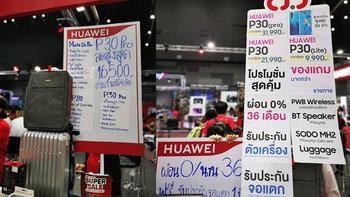 ส่องราคามือถือ Huawei ในงาน Mobile EXPO 2019 ลดเยอะ ของแถมเพียบ ใครยังไม่มารีบชวนเพื่อนมาเลย