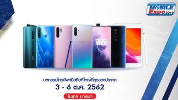 """ส่องมือถือใหม่ """"Thailand Mobile Expo 2019"""" รอบปลายปี !"""
