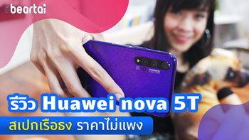 รีวิว Huawei nova 5T ไม่ต้องแพงก็มีสเปกเรือธงได้