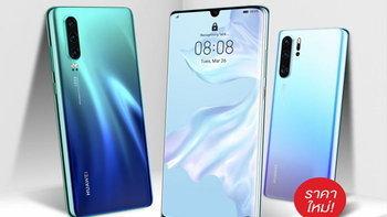 Huawei ปรับลดราคา P30 และ P30 Pro สูงสุด 7,000 บาท!