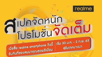 realme จัดเต็มโปรโมชั่นสุดคุ้ม และของแถมอีกเพียบ ในงาน Thailand Mobile Expo 2020