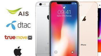 อัปเดตราคาiPhoneทุกรุ่นจากผู้ให้บริการประจำเดือนมีนาคม2020เริ่มต้น 2,990 บาท