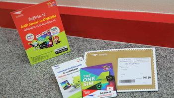 เอไอเอส และ ไปรษณีย์ไทย ร่วมมอบความห่วงใย แบ่งเบาภาระค่าใช้จ่าย ด้วย สเปเชียล เดอะ วัน ซิม