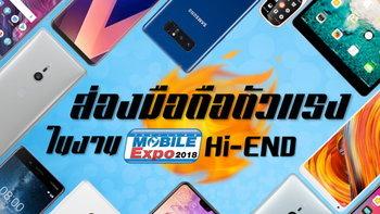 ส่องมือถือตัวแรงในงาน Thailand Mobile Expo 2018 Hi-End