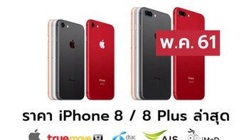 ราคา iPhone 8 (ไอโฟน 8), iPhone 8 RED ล่าสุดจาก Apple, True, AIS, Dtac ประจำเดือน พ.ค. 61