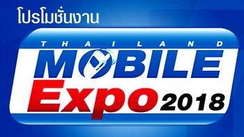 โปรโมชั่นภายในงาน Thailand Mobile Expo 2018 Hi-End ชุดสุดท้ายก่อนงานเริ่ม!!!