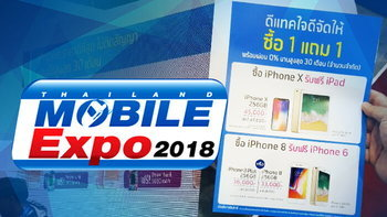 ส่อง! โปรโมชั่นมือถือจากบูธ dtac ในงาน Thailand Mobile Expo 2018 Hi End จัดหนักถอยไอโฟน 1 แถม 1