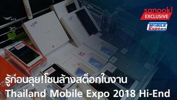 เรื่องที่ควรดูหากสนใจมือถือในโซนล้างสต็อก ในงาน Thailand Mobile Expo 2018 Hi-End