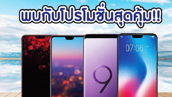ส่อง! โปรโมชั่นในงาน Thailand Mobile Expo 2018 Hi-End [ชุด 2]