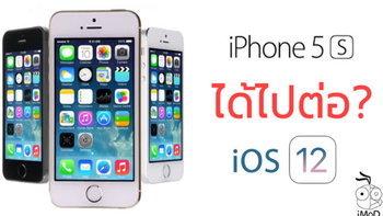 iPhone 5s ควรได้ไปต่อ iOS 12 อยู่หรือไม่