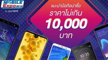 รวมมือถือไม่เกิน 10,000 บาท ในงาน Thailand Mobile Expo 2018 Hi End