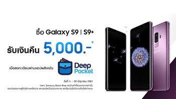 จัดหนักจัดเต็มโปรโมชั่นเด็ดประจำปี ซื้อ Samsung S9 และ S9+ รับเงินคืนทันที 5,000 บาท