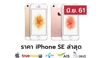ราคา iPhone SE (ไอโฟน SE) ล่าสุดจาก Apple, True, AIS, Dtac ประจำเดือน มิ.ย. 61
