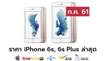 ราคา iPhone 6s (ไอโฟน 6s), 6s Plus ล่าสุดจาก Apple, True, AIS, Dtac ประจำเดือน ก.ค. 61