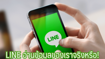 เจาะเงื่อนไข (ที่ว่าเป็นกฎใหม่ของ) LINE การเข้าถึงข้อมูลห้องแชทคืออะไร ไลน์แอบอ่านแชทเราได้ไหม