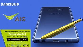 """เอไอเอส ประกาศเปิดจอง """"Samsung Galaxy Note 9"""" ที่สมบูรณ์แบบยิ่งกว่า"""