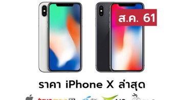 ราคา iPhone X (ไอโฟน X) ล่าสุดจาก Apple, True, AIS, Dtac ประจำเดือน ส.ค. 61