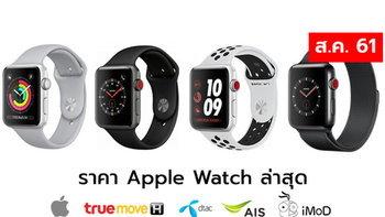 ราคา Apple Watch ทุกซีรีย์ ล่าสุดจาก Apple, True, AIS, Dtac ประจำเดือนสิงหาคม 61