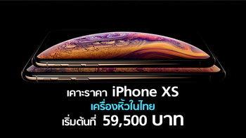 จัดหนัก! เปิดราคาเครื่องหิ้วในไทย iPhone XS และ iPhone XS Max เริ่มต้น 59,500 สูงสุด 78,500 บาท