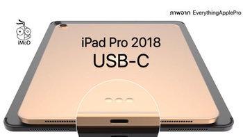 iPad Pro ใหม่ 2018 ใช้พอร์ต USB-C แทนพอร์ต Lightning (Macotakara)