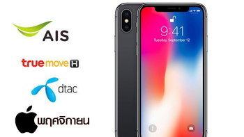 """สรุปราคาและโปรโมชั่นของ """"iPhone X"""" ประจำเดือนพฤศจิกายน เริ่มต้นที่ 23,900 บาท"""