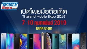 """เปิดโพยมือถือเด็ดในงาน """"Thailand Mobile Expo 2019"""" รับปีหมูทอง[ตอนที่ 2]"""