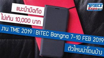 ส่องมือถือเด็ด ราคาไม่เกินหมื่นบาท ในงาน TME 2019 ไบเทค บางนา 7-10 ก.พ.