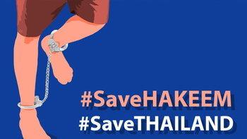 #savehakeem ให้อะไรกับเราบ้าง