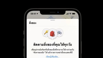 Apple เตรียมเปิดฟีเจอร์ Find My ใน iOS 14.5 ให้สามารถติดตามหูฟังหรือสิ่งของอื่นๆ ได้แล้ว