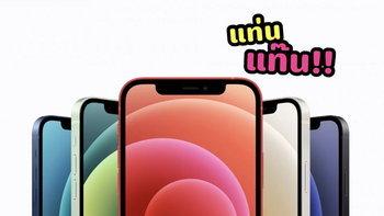 iPhone ครองตลาดพรีเมียม! 10 อันดับสมาร์ตโฟนขายดีสุด
