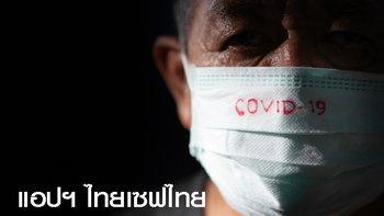 """""""ไทยเซฟไทย"""" เว็บแอปฯ ที่สามารถช่วยประเมินความเสี่ยงโควิด-19 ป้องกันแพร่คนในครอบครัว"""