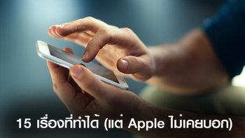 15 เรื่องที่ Apple ไม่ได้บอกว่ามันใช้งานบน iPhone ได้