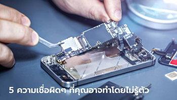 รวมเรื่องเข้าใจผิดของการใช้สมาร์ทโฟน ที่อาจจะส่งผลให้เครื่องพังได้!!!