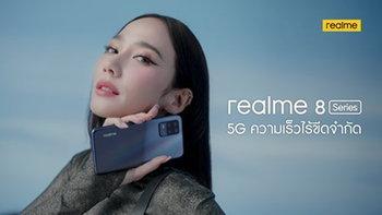 เปิดตัว realme 8 Series มือถือ 5G สุดบางเฉียบพร้อมอุปกรณ์ AIoT ใหม่ล่าสุด