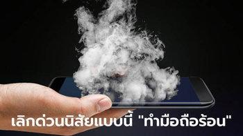 ระวัง! ปัญหาสมาร์ทโฟนเครื่องร้อน (เรื่องใกล้ตัว) กับพฤติกรรมที่เราชอบเผลอทำอยู่บ่อย ๆ จนติดเป็นนิสัย