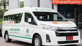 ช้อปปี้สานต่อโครงการ #ShopeeTogether รวมพลัง สู้ไปด้วยกัน