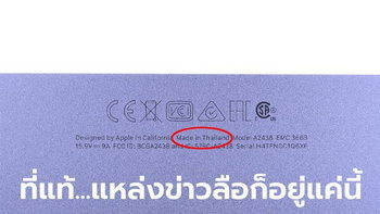 iFixit พบ iMac M1 รุ่นใหม่ผลิตในประเทศไทย!