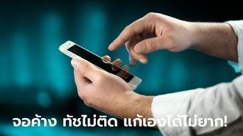เมื่อเจอปัญหา iPhone จอค้าง ทัชไม่ติด แก้เองได้ไม่ยาก!