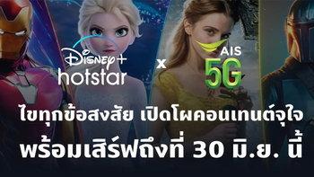 ไขคำถามยอดฮิต เปิดโผคอนเทนต์จุใจ เตรียมเสิร์ฟถึงที่บน Disney+ Hotstar 30 มิ.ย. นี้