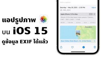 แอปรูปภาพบน iOS 15 แสดงข้อมูล EXIF รูปภาพได้แล้ว