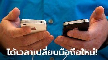 """5 สัญญาณ """"เตือน"""" ถึงเวลาเปลี่ยนสมาร์ทโฟนของคุณแล้ว"""